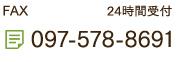 FAX注文:097-578-8691