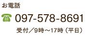 お電話:097-578-8691